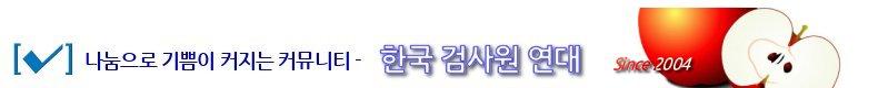 한국 검사원 연대